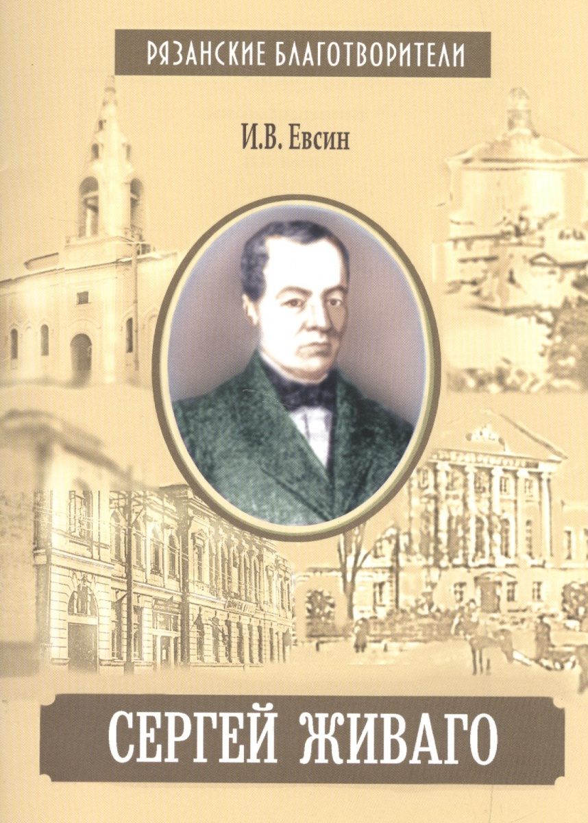 Евсин И. Сергей Живаго ISBN: 9785912551857 цена