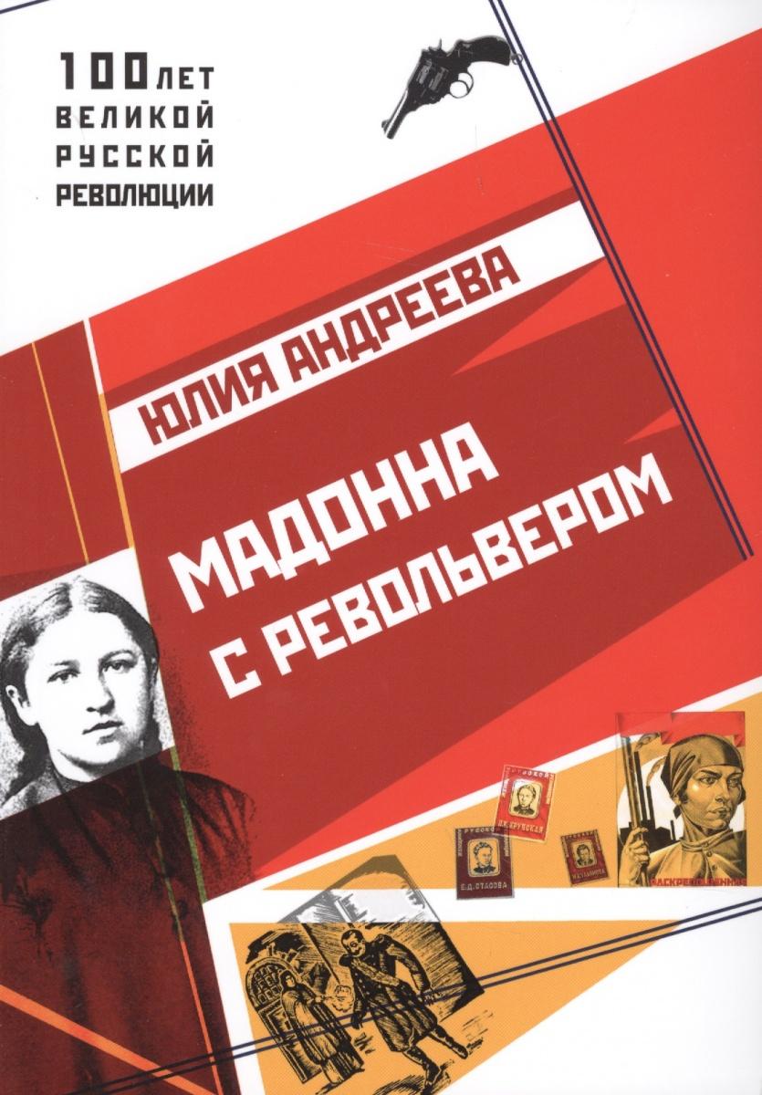 Андреева Ю. Мадонна с револьвером кира измайлова принцесса с револьвером
