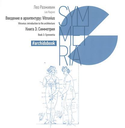 Введение в архитектуру: Vitruvius. Книга 3. Симметрия