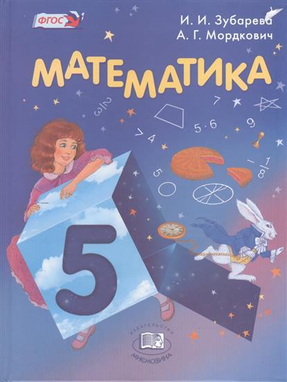 Математика. 5 класс. Учебник для учащихся общеобразовательных учреждений. 14-е издание, исправленное и дополненное