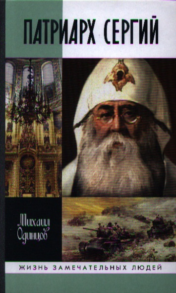 Одинцов М. Патриарх Сергий