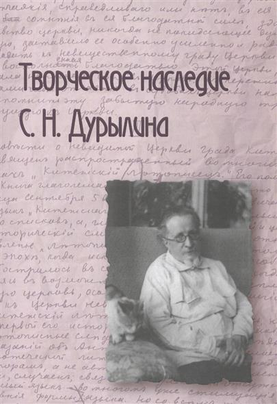Галкин А., сост. Творческое наследие С.Н. Дурылина. Сборник статей. Вып. 2