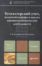 Бухгалтерский учет, налогообложение и анализ внешнеэкономической деятельности. Учебник для магистров