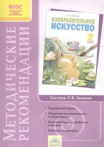 """Методические рекомендации к курсу """"Изобразительное искусство"""". 2 класс"""