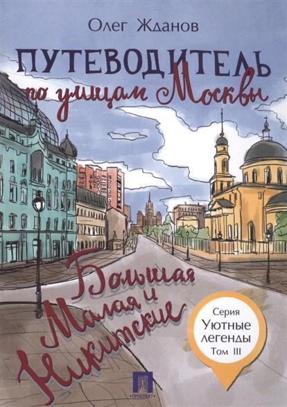 Путеводитель по улицам Москвы. Том III. Большая и Малая Никитские