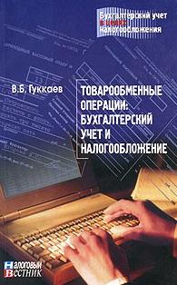 Гуккаев В. Товарообменные операции Бух. учет и налогообложение семенихина в ред расходы организации бух и налоговый учет