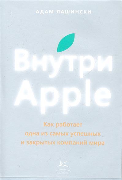 Лашински А. Внутри Apple. Как работает одна из самых успешных и закрытых компаний мира apple mkhj2ru a