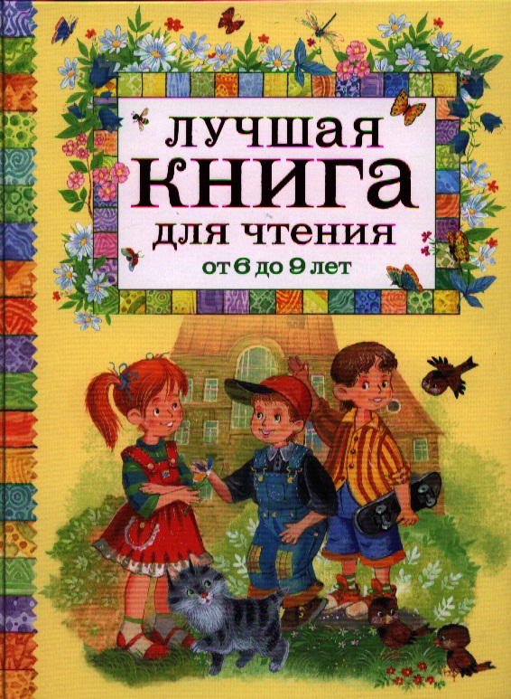 Рябченко В. (ред.) Лучшая книга для чтения от 6 до 9 лет. Стихи, рассказы, сказки стихи сказки рассказы для девочек