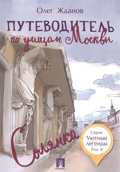 Путеводитель по улицам Москвы. Том 2. Солянка