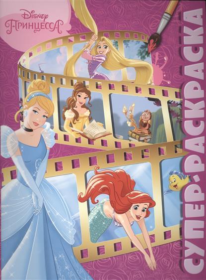 Шульман М. (ред.) Суперраскраска №РС 1505 (Принцессы) корсунова о илл принцессы и королевы суперраскраска