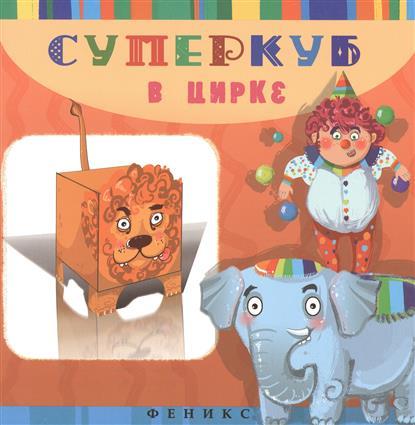 Фомичев А. (ред.) Суперкуб: в цирке гёбель д в цирке виммельбух