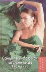 Самоучитель испанских и цыганских танцев Фламенко