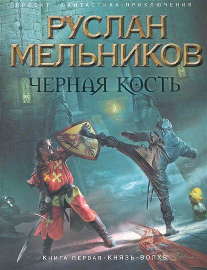 Черная кость Кн.1 Князь-волхв