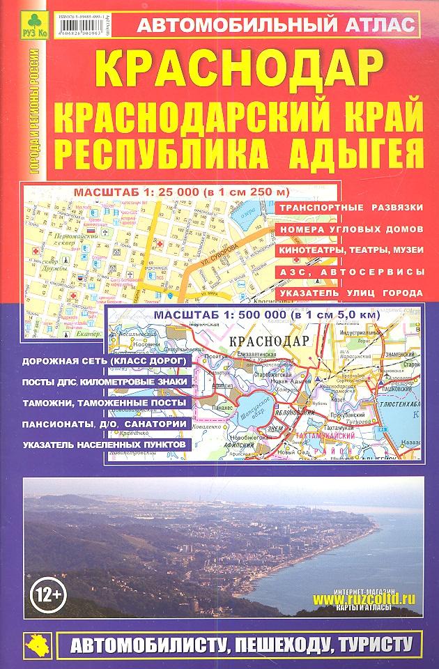Автомобильный атлас. Краснодар. Краснодарский край. Республика Адыгея (1:500 000, 1:25 000)