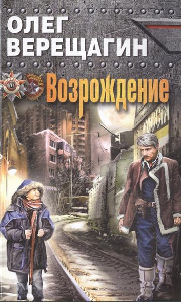 Верещагин О. Возрождение