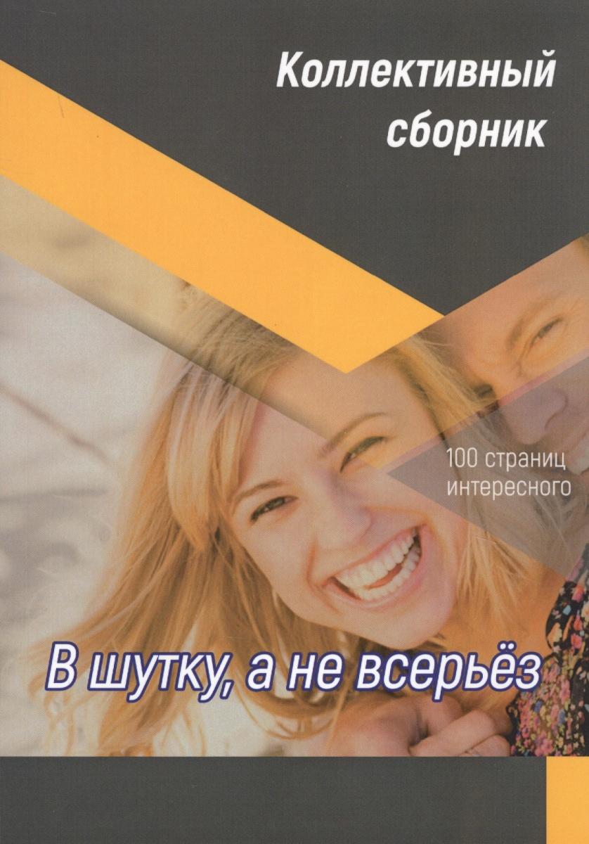 Лобова С. (сост.) В шутку, а не всерьез ISBN: 9785906926814 юмор ошо и в шутку и всерьез