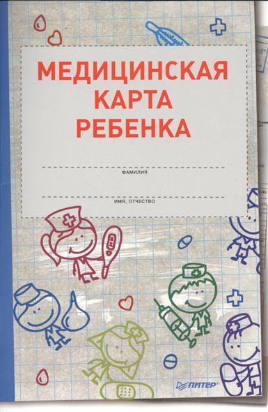 Салова О. Медицинская карта ребенка питер книга медицинская карта ребенка