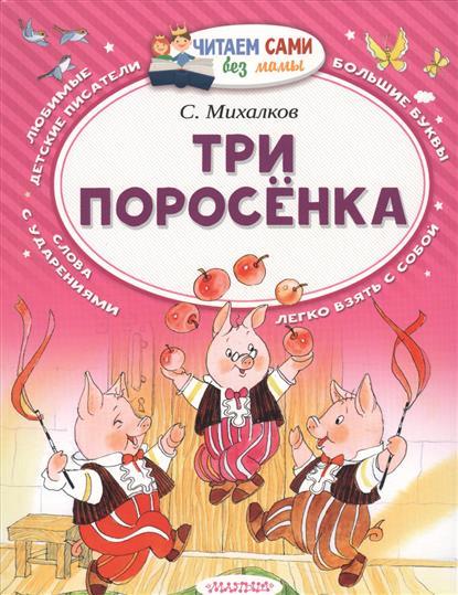 Михалков С. Три поросенка михалков м домашние уроки с развивающими заданиями для малышей три поросенка
