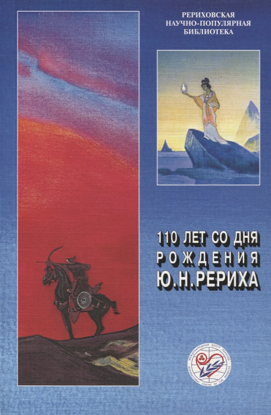 Книжник Т.О. 110 лет со дня рождения Ю.Н. Рериха