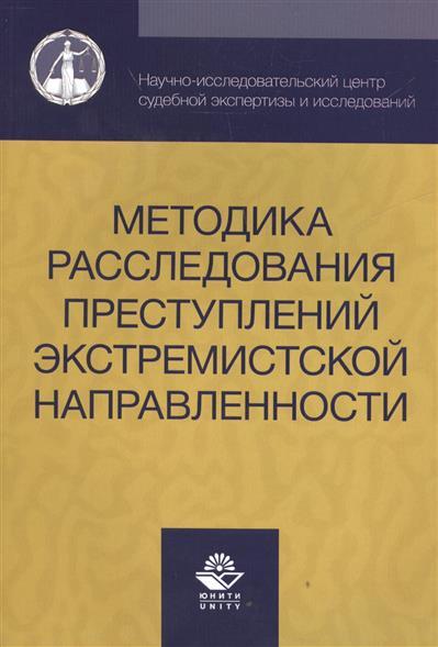 Методика расследования преступлений экстремистской направленности