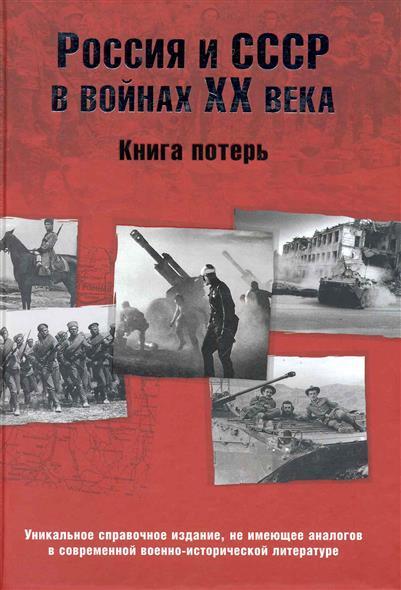 Россия и СССР в войнах 20 века Книга потерь