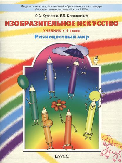 Изобразительное искусство. Учебник. 1 класс. Разноцветный мир