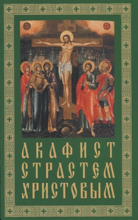 Акафист. Страстям Христовым