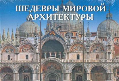 Шедевры мировой архитектуры комплект открыток