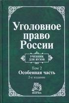 Уголовное право России т.2/2тт Особенная часть