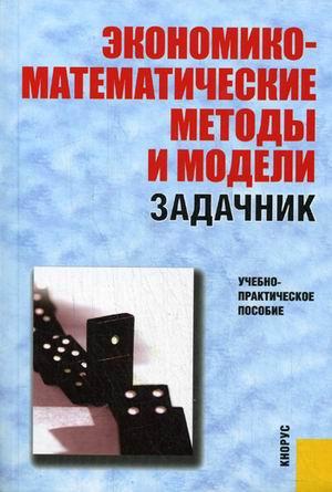 Экономико-математич. методы и модели Задачник