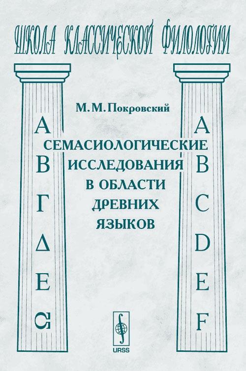 Семасиологические исследования в области древних языков