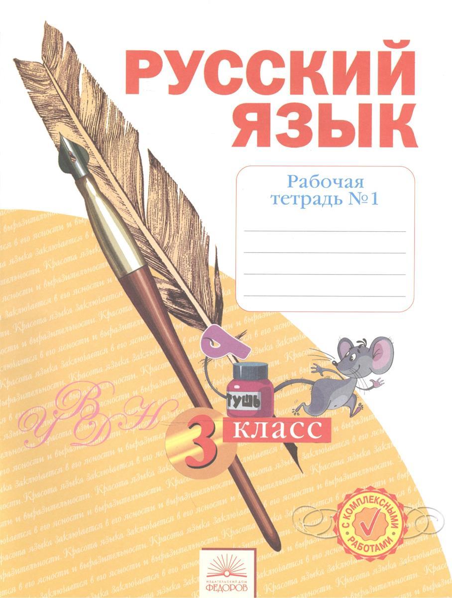 Русский язык. 3 класс. Рабочая тетрадь в 4-х частях. Часть №1