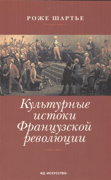 Культурные истоки французской революции