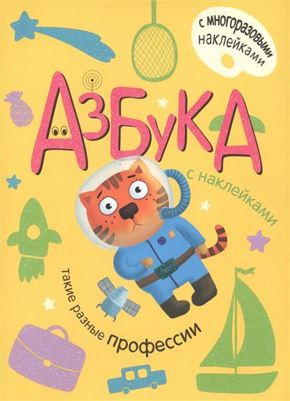 Александрова Е. Азбука с наклейками. Такие разные профессии