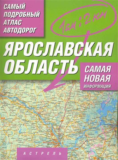 Притворов А. (рук). Самый подробный атлас а/д Ярославская обл.