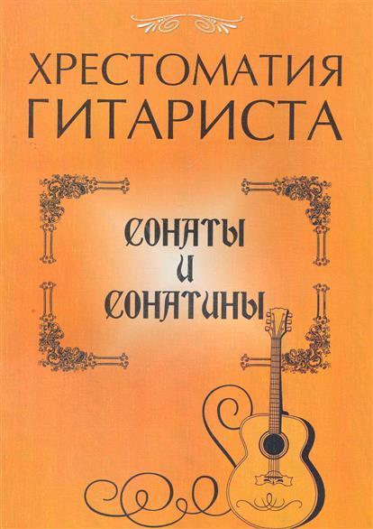 Хрестоматия гитариста Сонаты и сонатины
