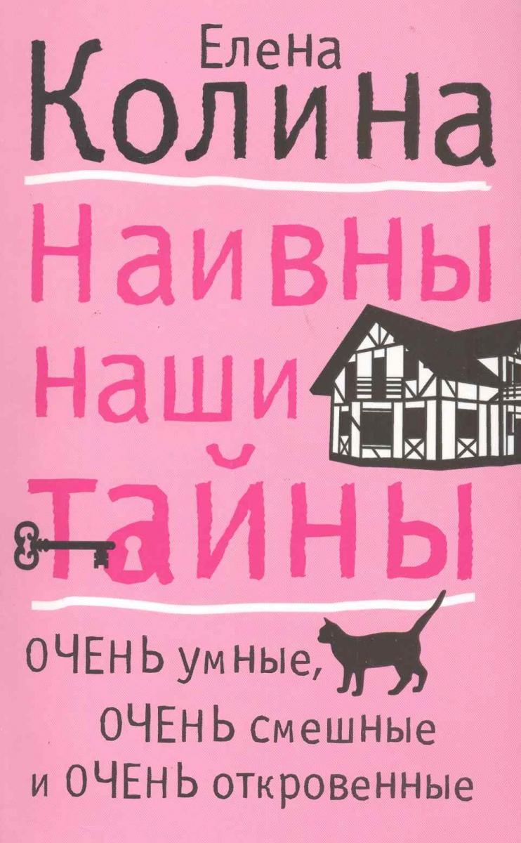 Колина Е. Наивны наши тайны ISBN: 9785170629596 колина е воспитание чувств бета версия