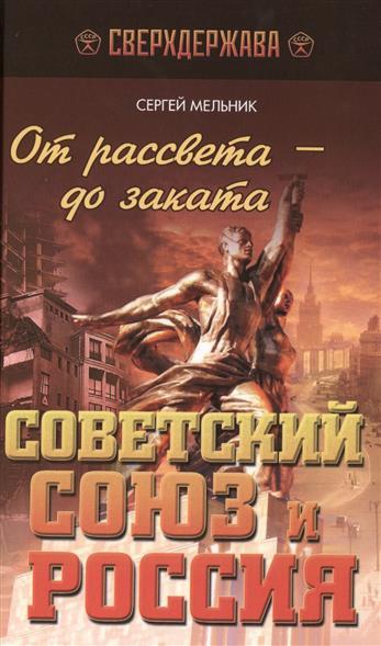 От рассвета - до заката. Советский Союз и Россия