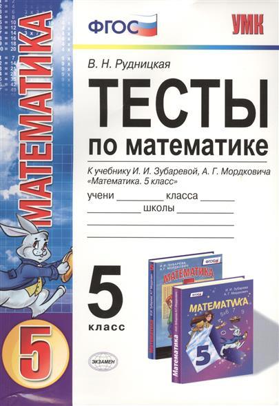 """Тесты по математике. 5 класс. К учебнику И.И. Зубаревой, А.Г. Мордковича """"Математика. 5 класс"""". Издание второе, переработанное и дополненное"""