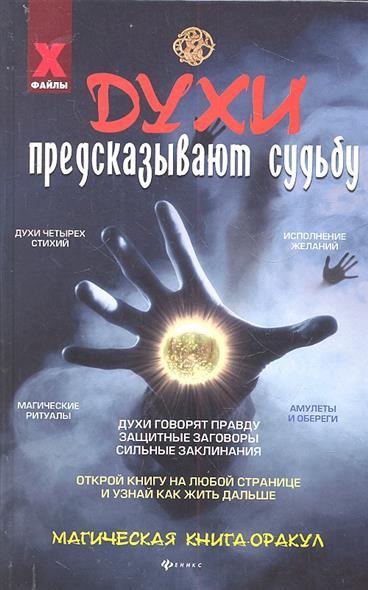 Духи предсказывают судьбу. Магическая книга-оракул