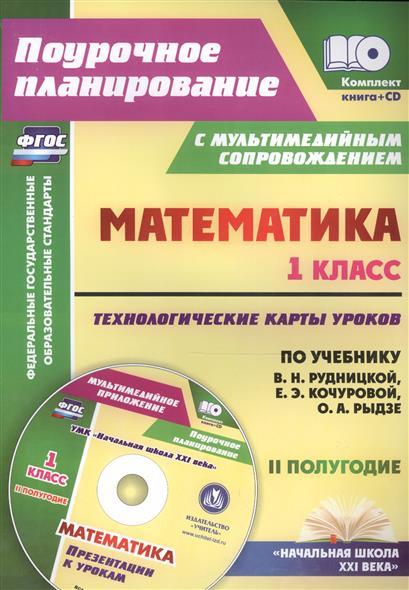 Математика. 1 класс. Технологические карты уроков по уч. В.Н. Рудницкой. Презентации. 2 полугодие (+CD) (ФГОС)