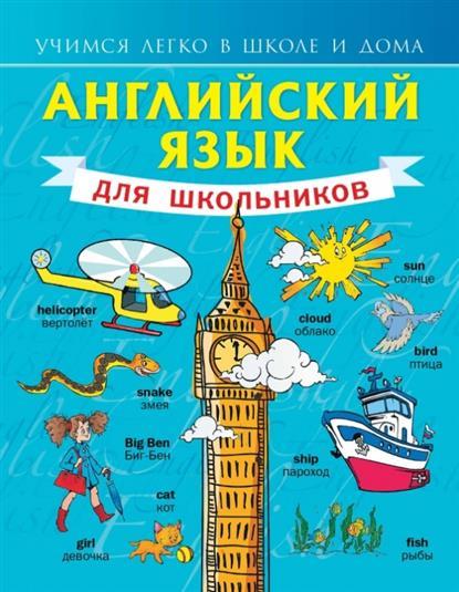Матвеев С. Английский язык для школьников матвеев с а английский язык для школьников