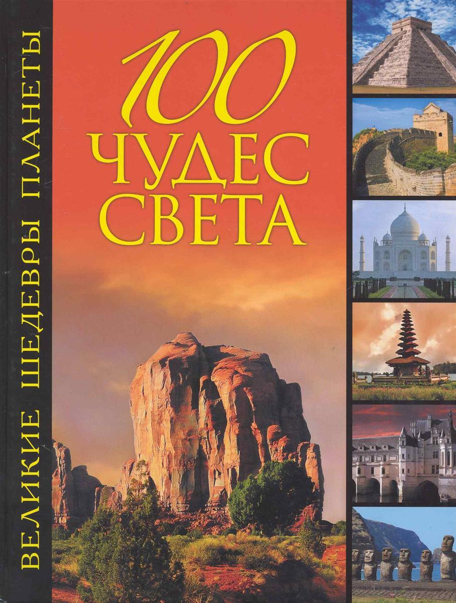 Болушевский С. 100 чудес света Великие шедевры планеты