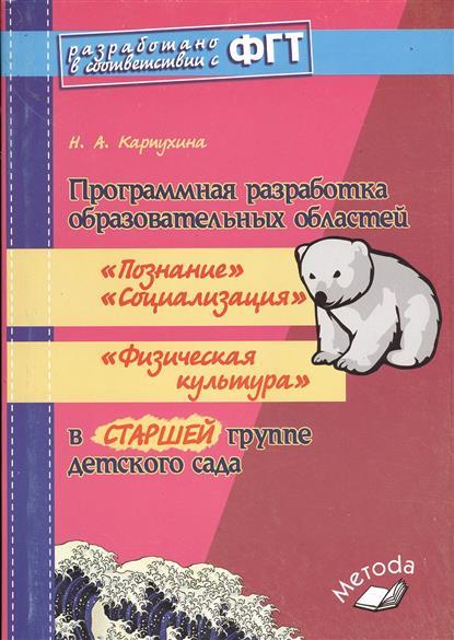 Карпухина Н. Программная разработка образовательных областей в старшей группе детского сада