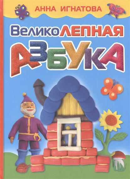 Игнатова А. Великолепная азбука игнатова а лесные животные