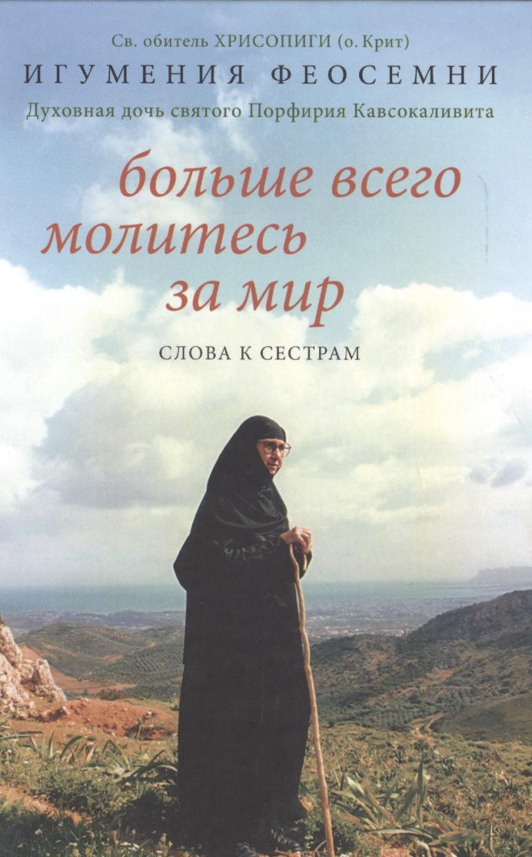 Игумения Феосемни Больше всего молитесь за мир. Слова к сестрам