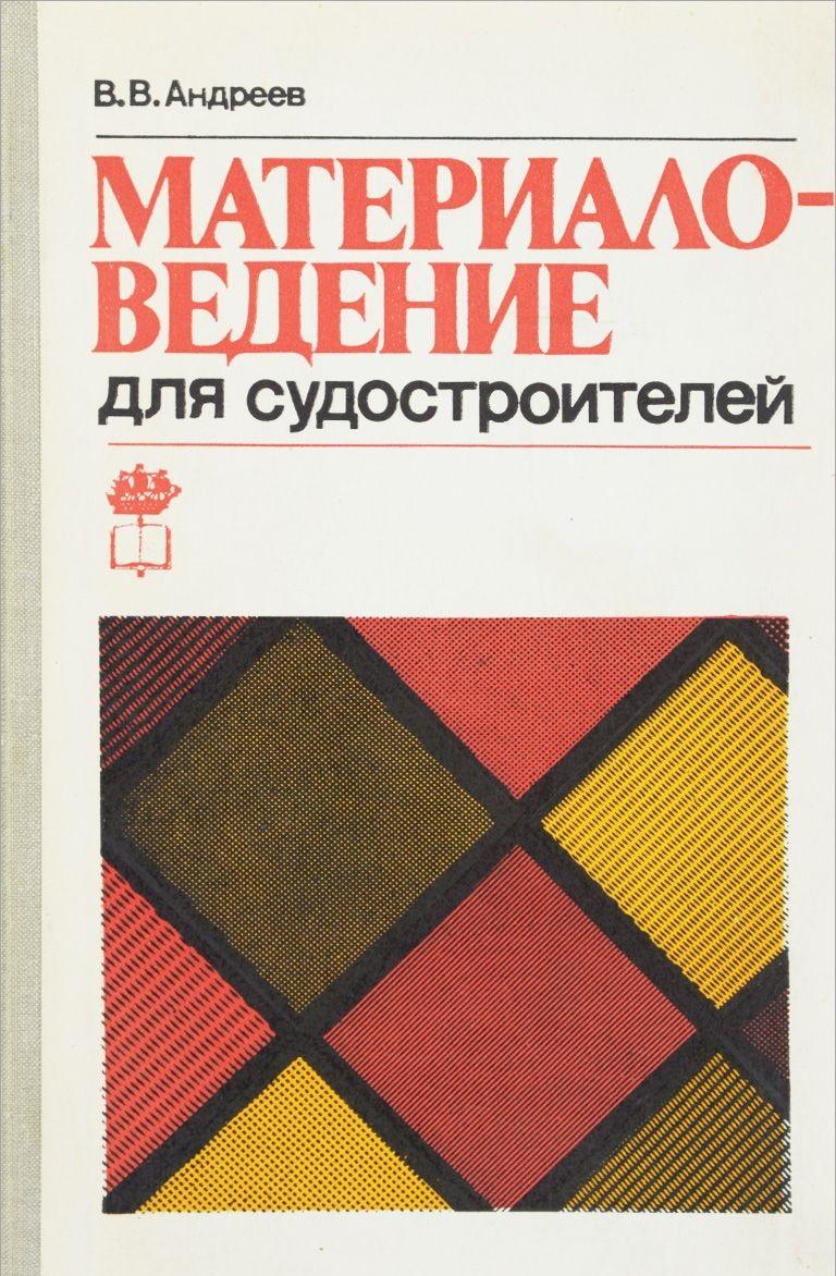 Андреев В. Материаловедение для судостроителей