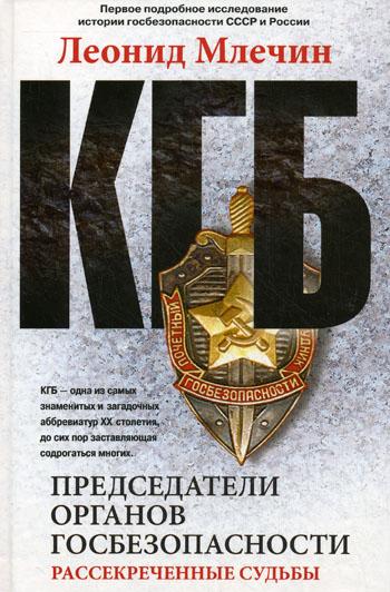 КГБ Председатели органов госбезопасности