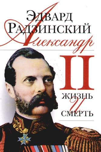 Радзинский Э. Александр 2 Жизнь и смерть ISBN: 5170404328 жизнь смерть и освобождение