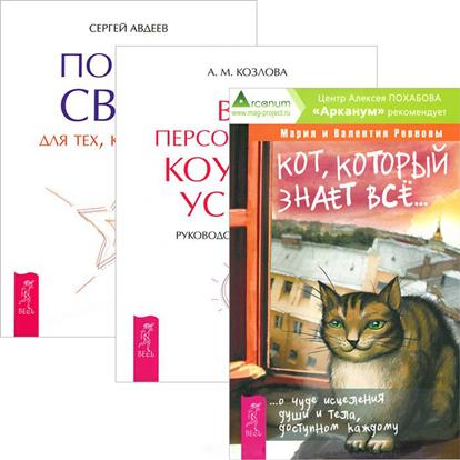 Кот, который знает все. Портал света. Ваш персональный коучинг успеха (Комплект из 3 книг) козлова а ваш персональный коучинг успеха руководство к действию